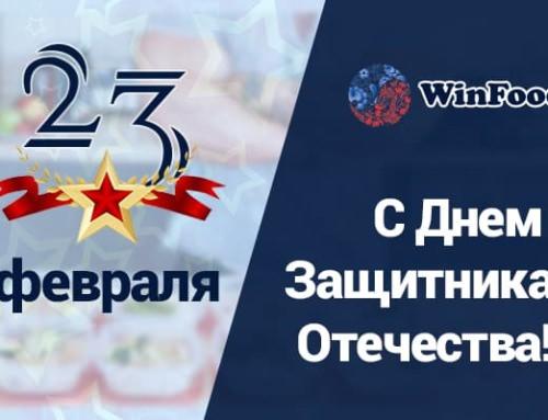 «Винфуд» поздравляет мужчин с Днем Защитника Отечества!