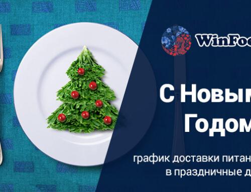 Компания Винфуд поздравляет всех с Новым Годом!