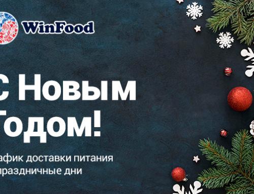 C Наступающим Новым Годом! График доставки питания в праздничные дни