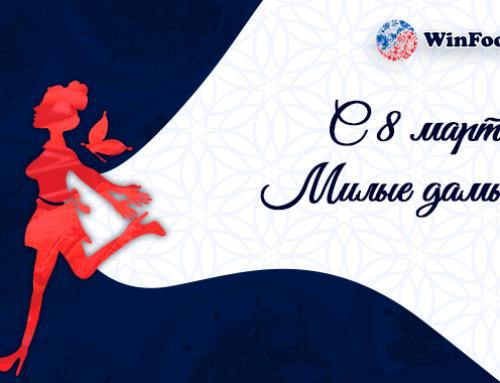 «Винфуд» поздравляет милых дам с 8м марта!