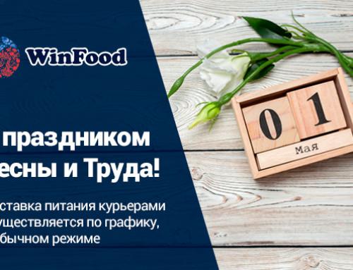 Компания «WinFood» поздравляет с 1 мая!